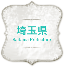 埼玉県|Saitama Prefecture
